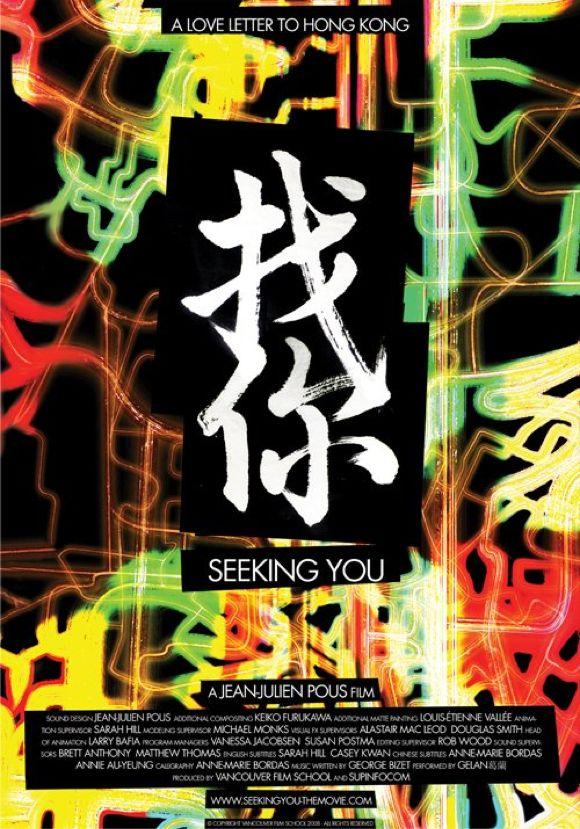 """Jean Julien Pous' """"Seeking You"""" animated shortJean Julien Pous' """"Seeking You"""" animated short"""